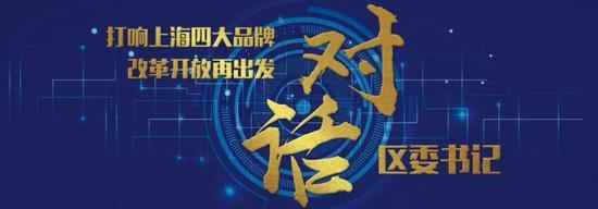 对话区委书记第三期:闵行如何打造上海南智造高地