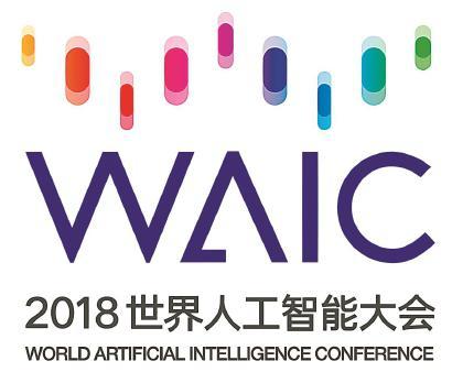 世界人工智能大会9月在沪举办 大会形象标识发布