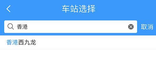 """在""""铁路12306""""APP输入""""香港""""字样后自动显示出""""香港西九龙""""站名"""