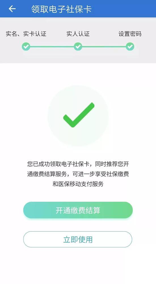 (上海人社申领成功界面)