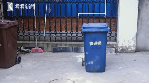 垃圾桶当做快递柜用 价值万元快递被误当废品捡走