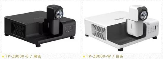 """富士胶片将在第三届进博会展示全球首款搭载""""折曲型双轴旋转结构镜头""""的超短焦投影机FUJIFILM PROJECTOR Z8000。"""
