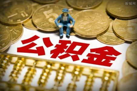 上海最低公积金缴存比例可降至1% 降缴企业数暂不多