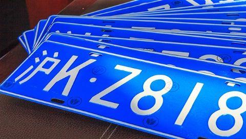 市交通委提醒:沪牌额度证明超过三年将失效