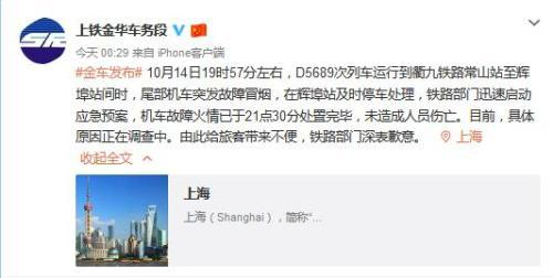 上海南站出发列车突发火情 铁路局:及时处置未造成伤亡