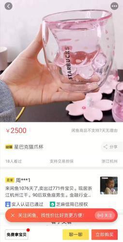 猫爪杯价格网上已炒至2500元。手机截图