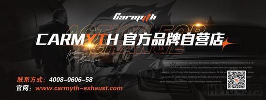88福利丨Carmyth排气正式上线预售