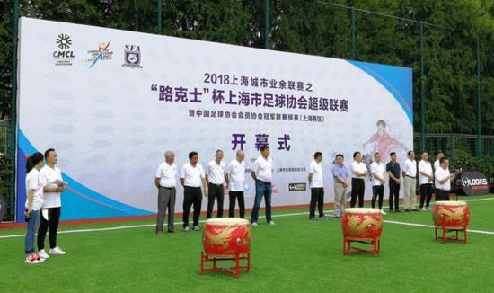 图说:上超联赛是上海足协全新推出的赛事,下半年还会推出上甲联赛、八人制锦标赛、五人制锦标赛等。