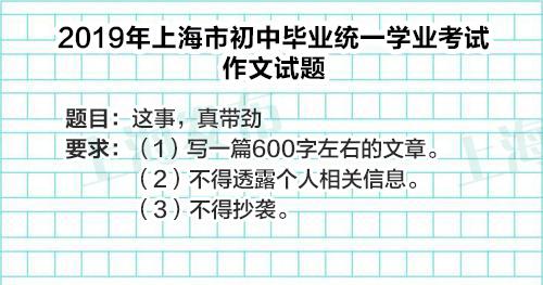 上海教育考试院汇总十七年中考作文题 总结了这些特点