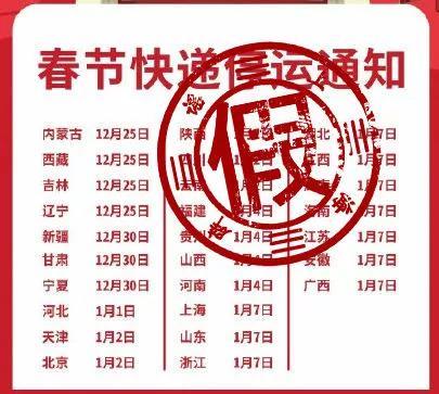 元旦春节快递全年无休 停运通知主要来自于代购和微商