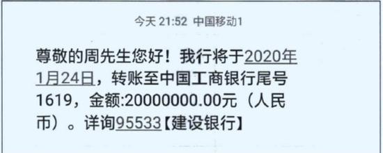 男子伪造20亿存款单意图骗钱 并谎称自己可以借到2个亿