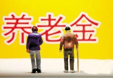 多地公布养老金调整方案