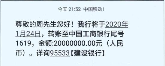 被告人周某伪造的2千万出账短信截图 本文图片均为上海市闵行区检察院供图