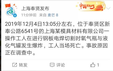 奉贤一工厂发生氧气瓶液化气罐爆炸 一工人当场身亡