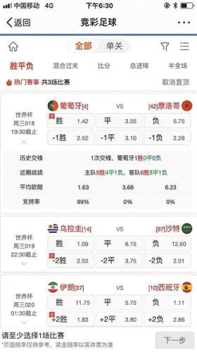 6月20日起此类网上购彩App已无法投注