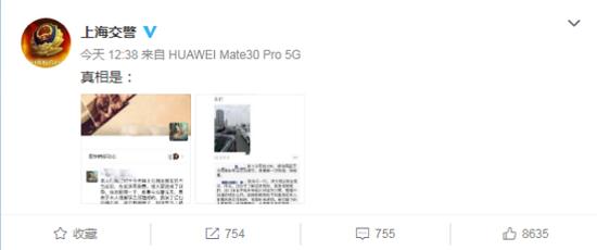 上海交警发布微博 微博截图