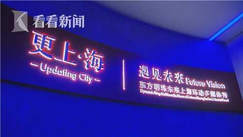 上海文化地标加持新科技 东方明珠新项目人气旺