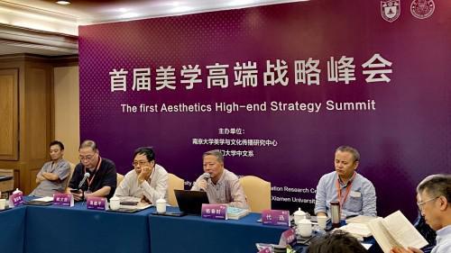 首届美学高端战略峰会召开 邱伟杰受聘南京大学