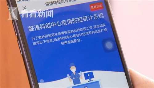 上海临港新片区有序复工 线上平台控制员工动态