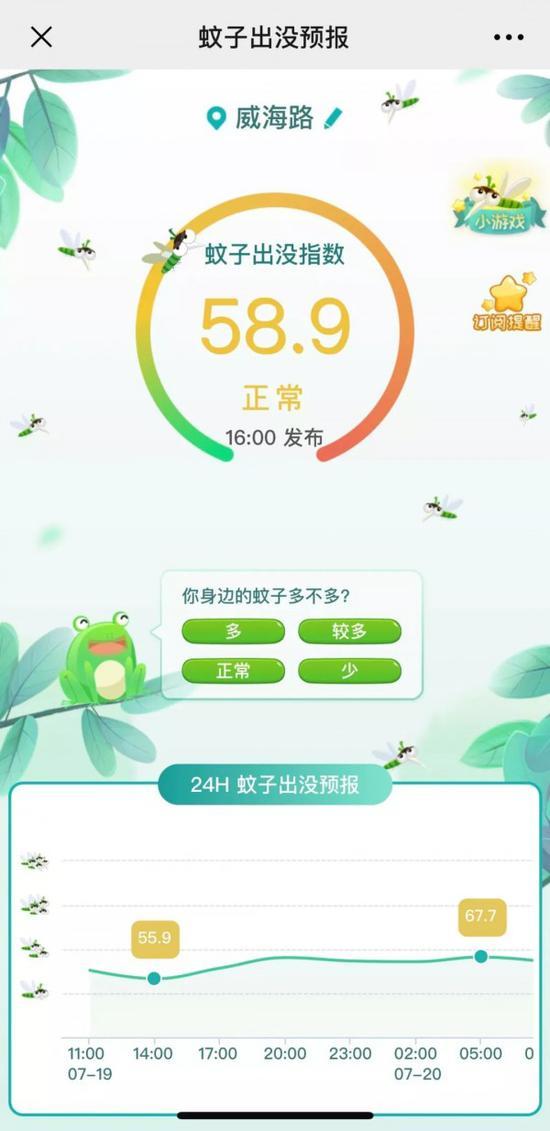 """通过""""中国天气网""""公众号查询蚊子出没数据"""