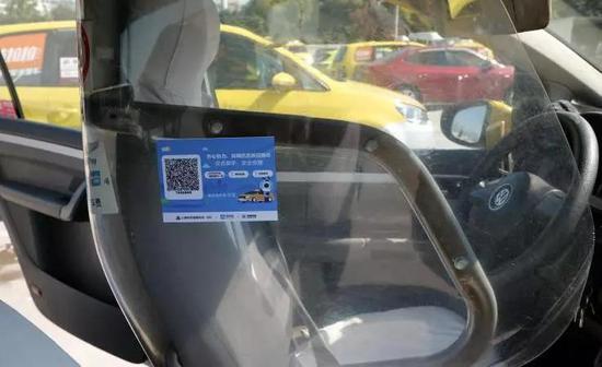 今起乘坐上海出租车可扫码挂号 填写信息用于疫情排查