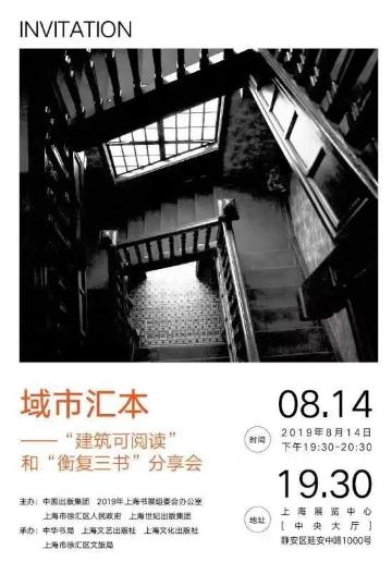 """图说:域市汇本――《梧桐深处:建筑可阅读》和""""衡复三书""""分享会海报 网络图"""
