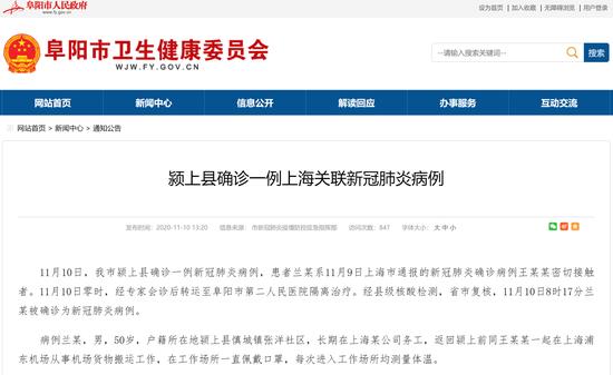 安徽阜阳市颍上县确诊一例上海关联新冠肺炎病例
