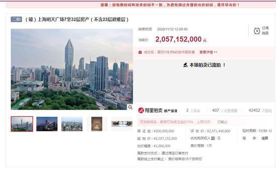 上海明天广场第二次拍卖再次流拍 较第1次起拍价打八折