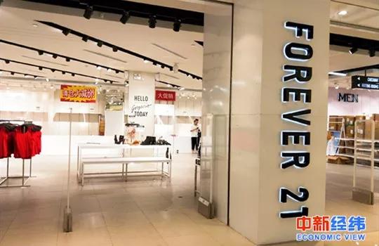Forever 21即将退出中国 快时尚市场洗牌在即