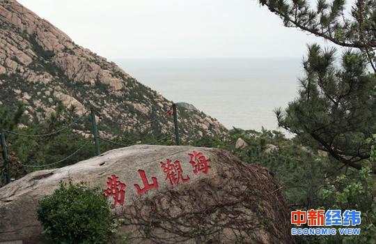 资料图:青岛崂山风景名胜区。中新经纬 董湘依摄