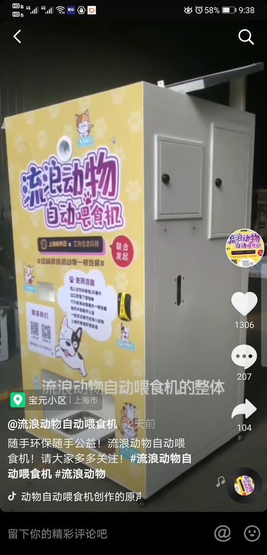 """""""上海第一台流浪动物自动喂食机"""" 抖音号""""流浪动物自动喂食机""""视频截图"""