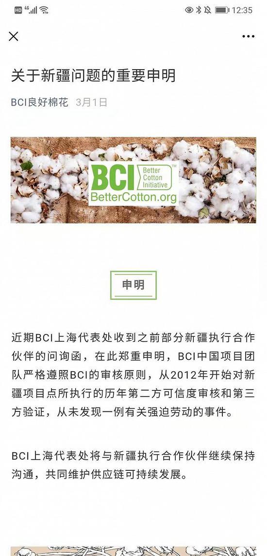 图片来源:BCI微信公众号