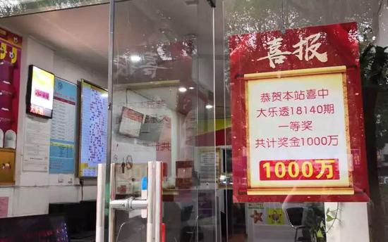 体彩大乐透18140期大奖花落奉贤 奖金1013万元