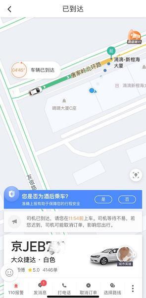 图说:滴滴新增邀请乘客主动报备酒后乘车功能 App截图(下同)