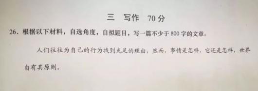 上海2018年春季高考作文题公布:世界自有其原则