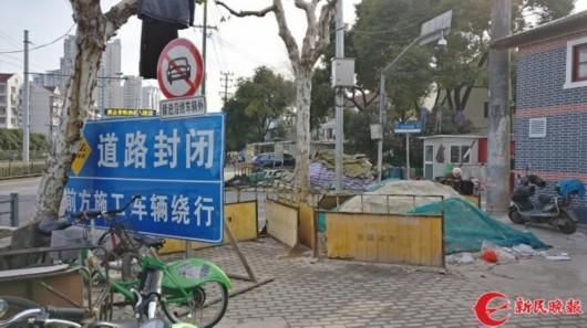 """图片说明:光启南路附近的""""道路封闭""""指示牌 新民晚报记者 陈浩摄(下同)"""