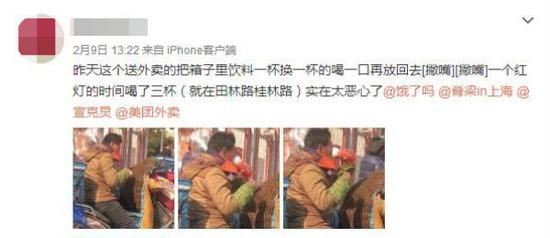2018年2月9日,陈小姐在个人微博上发帖称,有外卖员等红灯间隙偷喝饮料。 微博截图