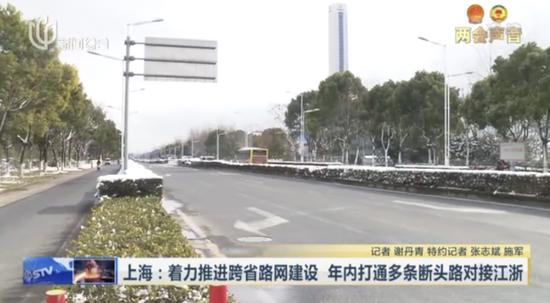 上海推进跨省路网建设 年内将打通多条断头路对接江浙