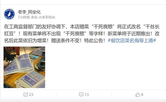 """图说:疑似餐饮店店主发微博确认,把菜名改为""""干死长豇豆""""。"""