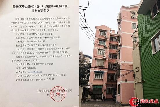 图说:华山路639号11幢建成于1981年,30户居民中有80岁以上老人的超过70%,静安区房管局受理该楼加梯申请后发出的立项公示。邵宁 摄