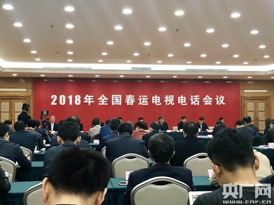 1月8日下午,北京,2018全国春运电视电话会议现场。 央广网 图