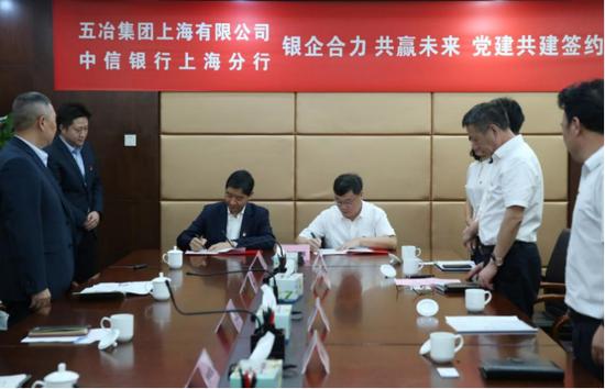 中信银行上海分行联合五冶集团上海有限公司开展党建共建活动