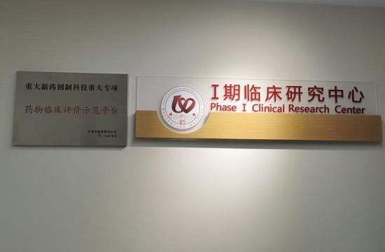 图说:I期临床研究中心