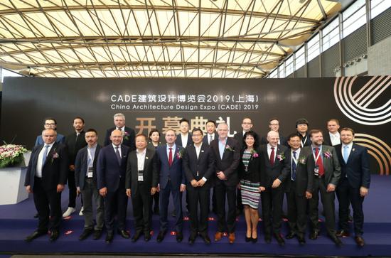 CADE建筑设计博览会2019(上海)开幕典礼