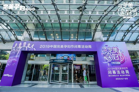 第7届中国完美孕妇节闭幕 孕妈咪C女王大赛总决赛看点十足