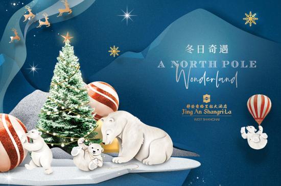 上海静安香格里拉大酒店圣诞新年节日献礼