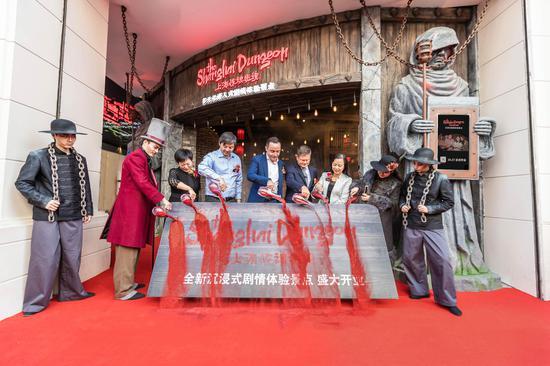 嘉宾出席上海惊魂密境开业典礼