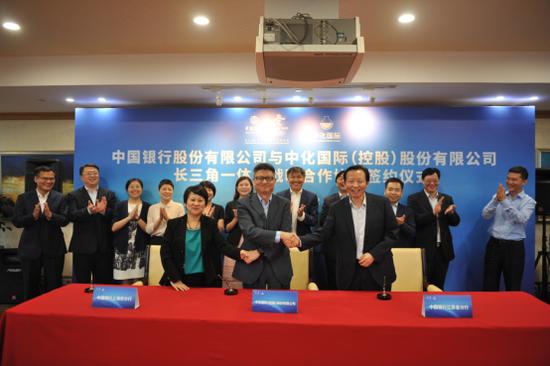 中化国际与中国银行签署长三角一体化战略合作协议