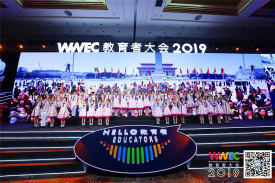 第七届WWEC教育者大会在上海国际会议中心举办