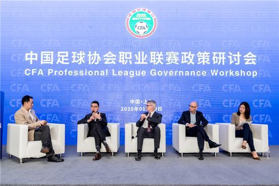 足协在沪召开联赛新政研讨会 解读联赛政策和监管措施